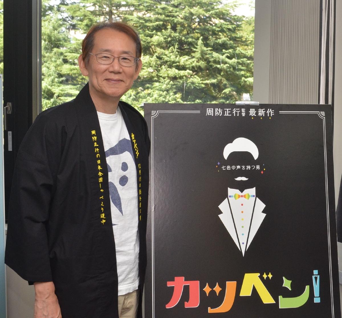 新映画「カツベン」をPRした周防正行監督=9日、デーリー東北新聞社青森支社
