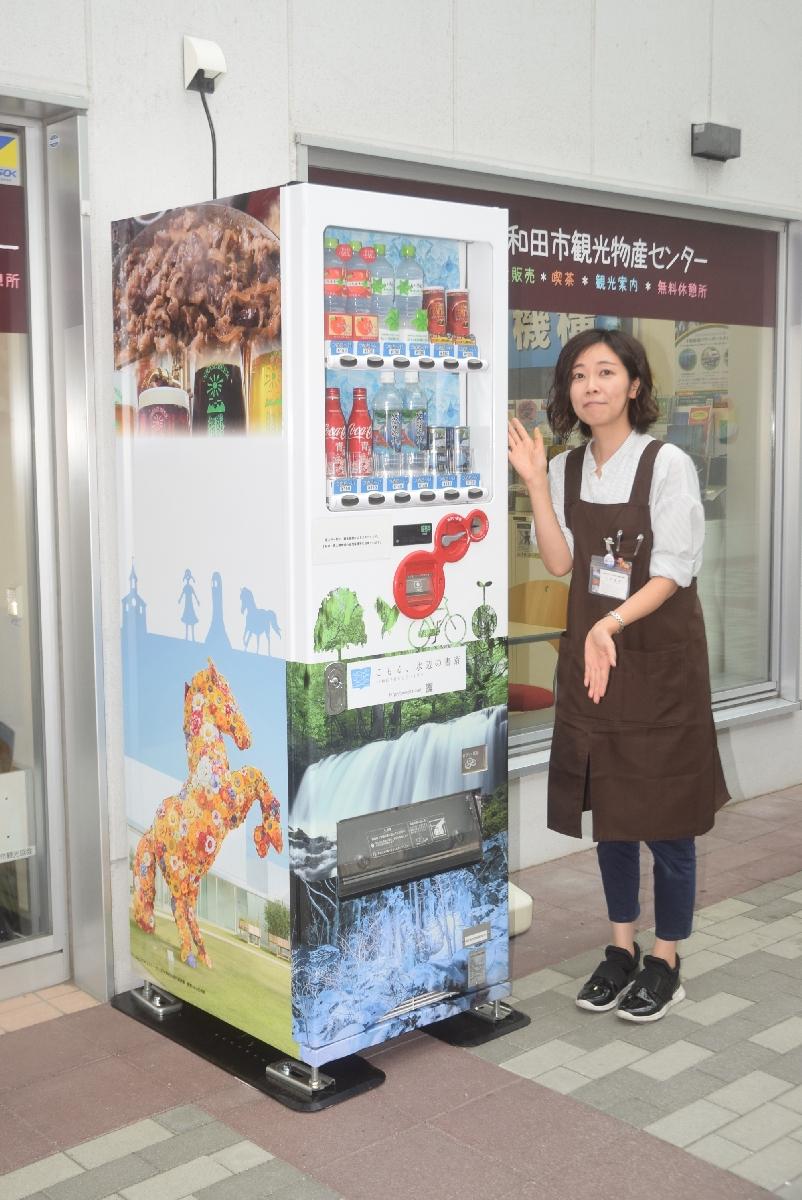 観光名所や特産品のラッピングを施したご当地自販機