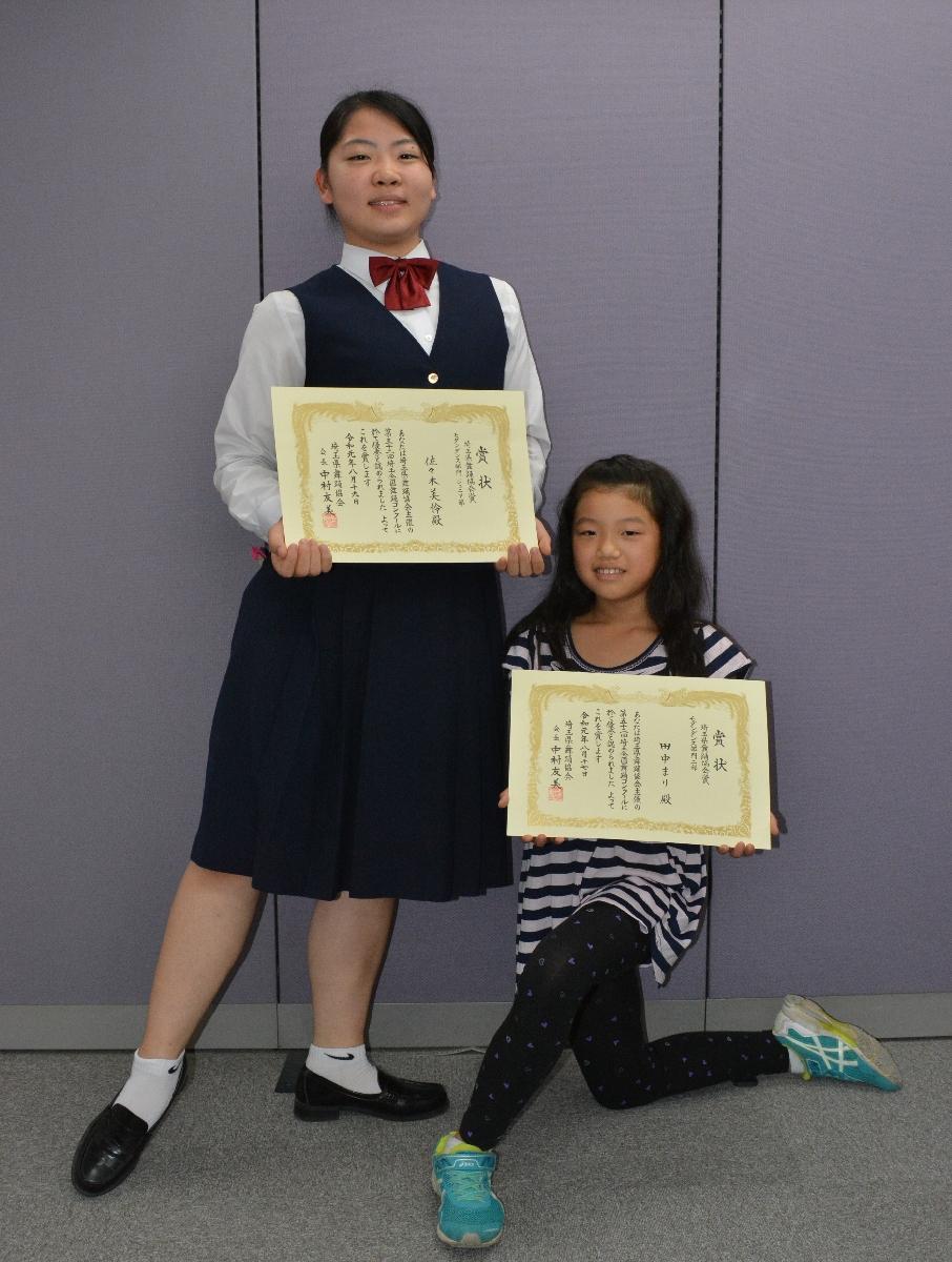 入賞した佐々木美怜さん(左)と田中まりさん