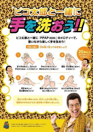 ピコ太郎さんが制作した手洗い推進のポスター