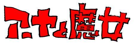 「アーヤと魔女」の題字((C)2020 NHK、NEP、Studio Ghibli)