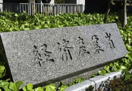 経済産業省の看板=東京都千代田区